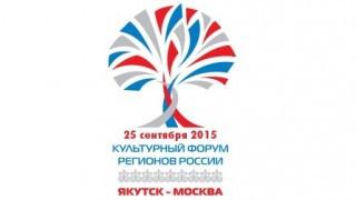 Анонс: Культурный форум регионов России 2015