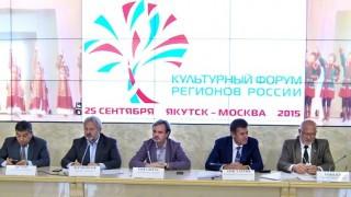 Культурный форум регионов России 2015