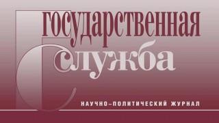 Новый номер журнала «Государственная служба»