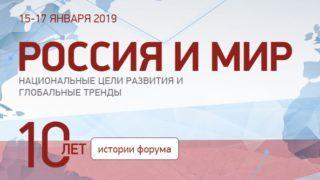 Ведущие иностранные политологи примут участие в Гайдаровском форуме в РАНХиГС